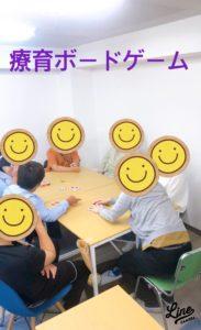 療育ボードゲーム